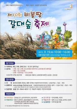 제10회 비봉땅 갈대숲 축제 2015년 9월19일 개최
