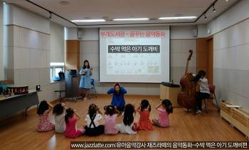 [유아음악동화 공연] : 여름동화 - 수박 먹은 아기도깨비를 Live 음악공연으로 신나게!시원하게!-부개도서관에서 열려
