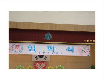 2016년 3월 2일 윤서 초등학교 입학식