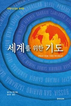 《세계를 위한 기도》몰리 월 책임편집 | 임고은 옮김