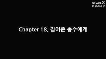세월X 미공개 영상을 공개합니다