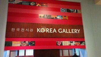 문 닫는 스미스소니언 자연사박물관의 한국관