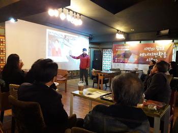 탈핵에 대해 열강중인 박종권 선생님(2016.11.2. 소굴)