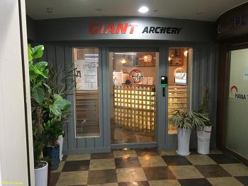 부천 양궁카페 Giant Archery