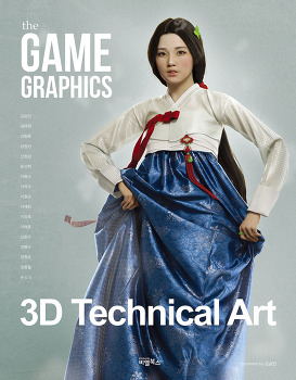 [the GAME GRAPHICS : 3D Technical Art]