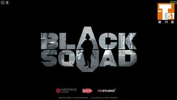 BLACK SQUAD(블랙 스쿼드) 베타