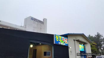 [제주도여행-정효수산]성산읍 회뜨는 곳