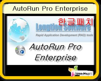 Longtion Software AutoRun Pro Enterprise 14.13.0.440 - [갱신] 2017.09.25