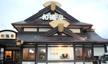 오키나와 나고 맛집 와후테이 비아마타점 맵코드 및 후기