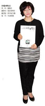 CEO와 冊 | 이소영 시현코리아 대표의 '마음세탁소'