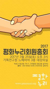2017 평화누리 회원총회_2017년 3월 25일(토) 오후 3시, 기독연구원 느헤미야