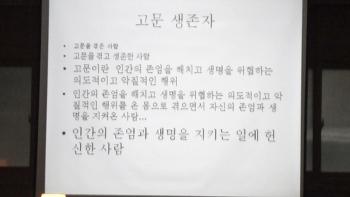 김근태 기념 치유센터 '숨' 1년의 발자취
