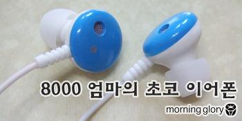 모닝글로리 8000 엄마의 초코 이어폰