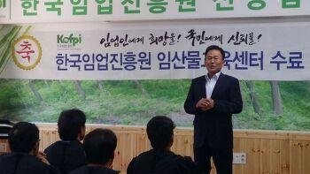 산양삼으로 연 매출 1억원 강진하이사의 임업성공스토리