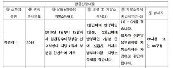 [업무정보] 연말정산 환급시 지방소득세 환급방법