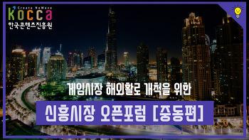 게임콘텐츠 해외활로 개척을 위한 신흥시장 오픈포럼 [중동편]