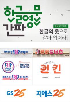[비하인드스토리] 윤디자인그룹 공식 블로그 '윤톡톡' 2015 인기 포스트 TOP 5