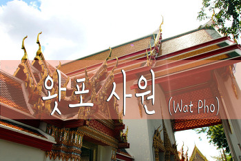 왓포 사원 (Wat Pho)