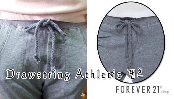 [FOREVER21] 포에버21 Drawstring Athletic 팬츠