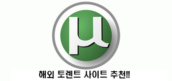 해외토렌트 사이트 추천 2월 12일자...