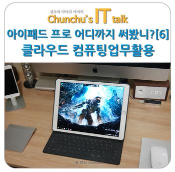 아이패드 프로의 클라우드 컴퓨팅업무활용