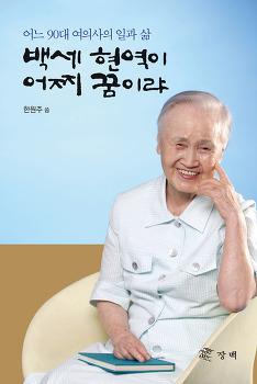 어느 90대 여의사의 일과 삶 《백세 현역이 어찌 꿈이랴》