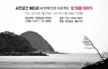 '섬'마을 이야기 영상 - 사진공간 배다리 프로젝트