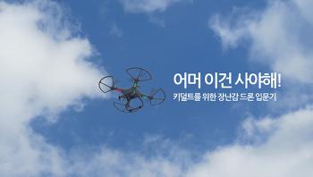 장난감 드론 입문기: Mini(Toy) drone