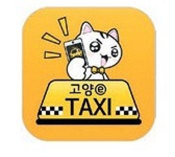 [고양 e TAXI] 고양이 모바일  택시 1,000 원 콜비 아끼고 안전 귀가하기
