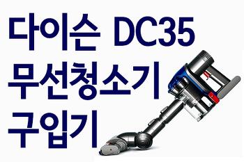 다이슨(Dyson) 무선청소기 DC35, 청소가 쉽고 빨라집니다