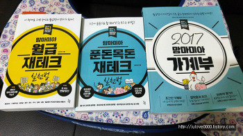 맘마미아 책을 구매하다 .