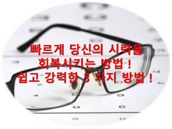 빠르게 당신의 시력을 회복시키는 방법! 쉽고 강력한 3 가지 방법!