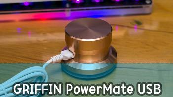 최신형? GRIFFIN PowerMate USB