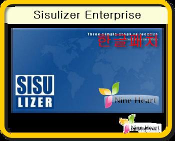 Sisulizer Enterprise Edition 4.0 Build 373 - [갱신] 2018.09.23