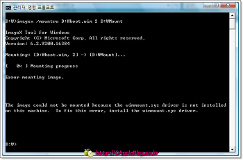 ImageX 를 통한 WIM 이미지의 마운트 작업이 실패할 때 - WimMount.sys 드라이버 설치하기