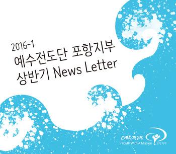 2016년 포항지부 소식지(상반기)
