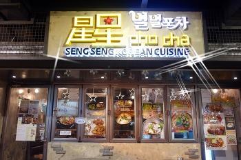 홍콩한국식당 - 별별포차 (SENG SENG PHO CHA)