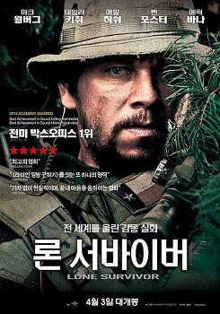 영화'론서바이버'후기 -  실화를 바탕으로한 네이비씰의 일대기 영화.