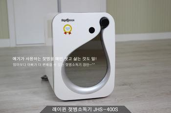 레이퀸 젖병소독기 아기 아빠를 위한 출산 필수품~!
