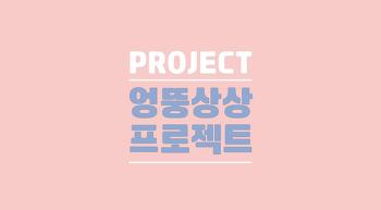엉뚱상상 연도별 블로그/SNS 주요 프로젝트 소개