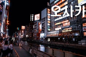 오사카 | 2016.05.26 ~ 05.29 둘째날 - 2