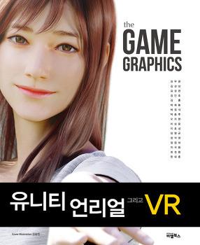 [the GAME GRAPHICS : 유니티 언리얼 그리고 VR]