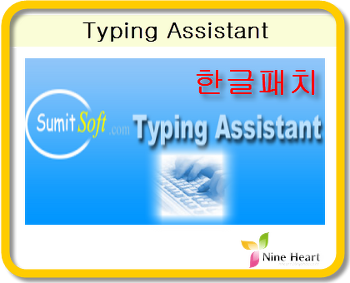 Typing Assistant 7.0 - [갱신] 2015.07.08