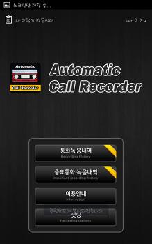 오토메틱 콜 레코더 이용 후기