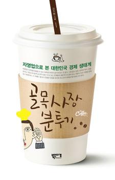 <골목사장 분투기> 개정판 출간!!