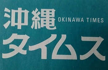 오키나와의 '성난 민심'