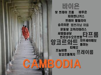 [캄보디아 앙코르와트 자유여행] 일정 (프롤로그)