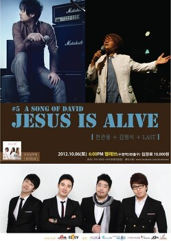 "Alive Ministry 13번째이야기 연합 CCM 콘서트 ""JESUS IS ALIVE""의 다섯번째 시리즈! ((A SONG OF DAVID : 다윗의 노래)) - 김명식 교수님, 천관웅 목사님, 라스트, 로즈엠 : 얼라이브 미니스트리"