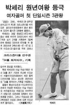 박세리, 가을에 떠난 '한국 골프의 나무'