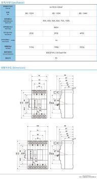MCCB 배선용차단기 진흥전기 JBS-104H  100AF   제품사양 및 단가표